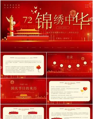 红色党政风格锦绣中华国庆节七十二周年纪念日PPT模板