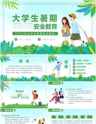 绿色卡通风大学生暑期安全指南教育动态PPT模板(1)
