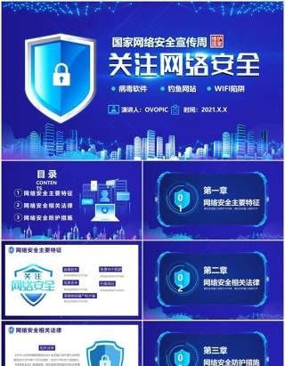 科技蓝国家网络安全宣传周网络安全指导通用PPT模版