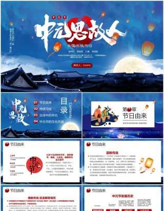 蓝色古风中国传统节日之中元节介绍PPT模板
