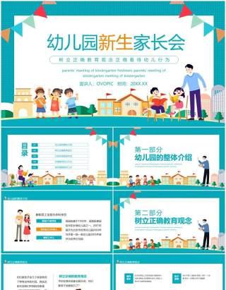 幼儿园新生家长会树立正确教育观念正确看待幼儿行为动态PPT模板