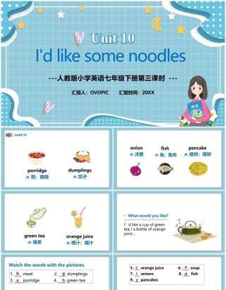 人教版七年级英语下册I'd like some noodles第三课时教育课件PPT模板