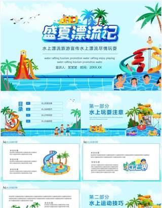 盛夏漂流记水上漂流旅游宣传水上漂流尽情玩耍动态PPT模板
