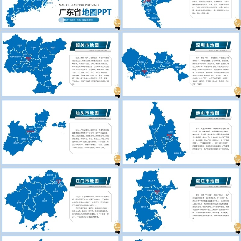 广东省地图含地级市矢量拼图地图板块PPT动态模板