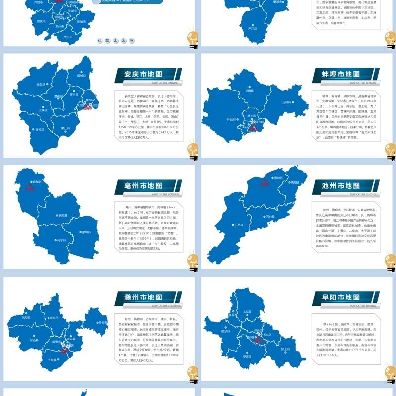 安徽省地图PPT矢量可编辑含地级市动态地图
