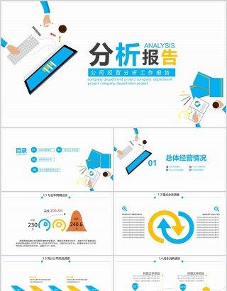简约清新公司经营分析工作报告PPT模板