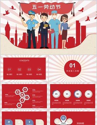 五一劳动节各行业节日主题PPT模板