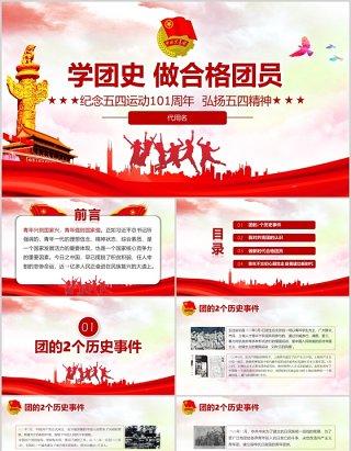 红色学团史做合格共青团员纪念五四运动PPT模板党政党课党建