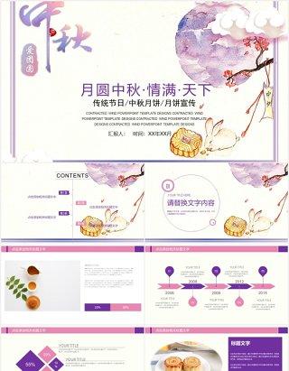 传统节日中秋节月饼宣传介绍PPT模板