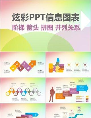 原创炫彩阶梯箭头PPT信息图表