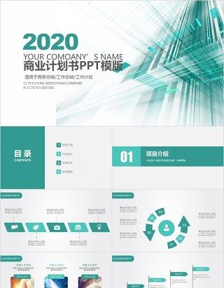 商业融资路演项目计划书PPT模板