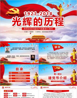 中国共产党党史建党97周年光辉的历程党课学习PPT