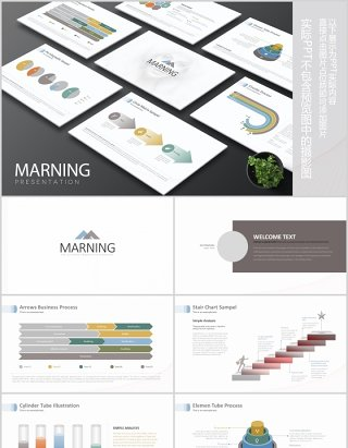 箭头流程图阶梯可视化图表PPT可插图版式设计模板Marning Powerpoint