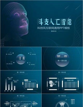 科技人工智能互联网大数据通用PPT