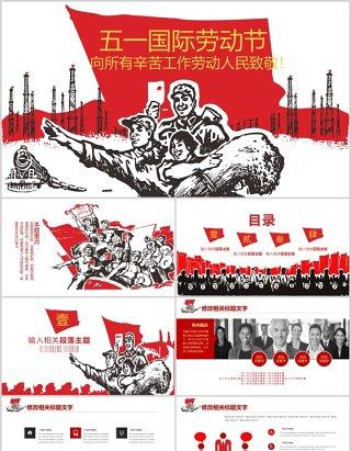 五一国际劳动节主题活动策划案PPT模板