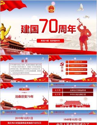 国庆建国70周年历程党建党政党课PPT模板
