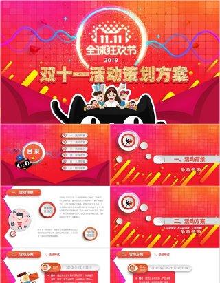彩色超市双十一促销营销活动方案电商天猫淘宝双11ppt模板