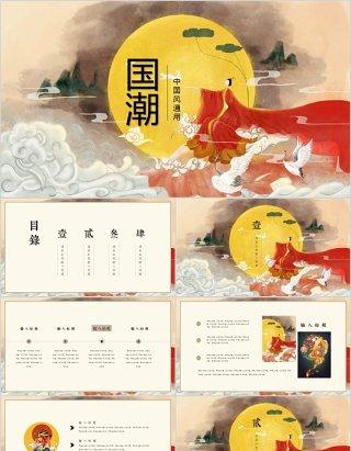 宫廷风国潮中国风通用PPT模板