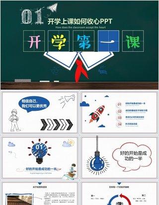 上课如何收心开学第一课PPT模板