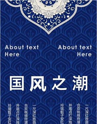 蓝色竖版手机版国风之潮古典花纹PPT模板