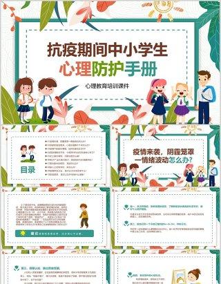 卡通中小学生抗击疫情心理防护辅导手册培训课件PPT模板