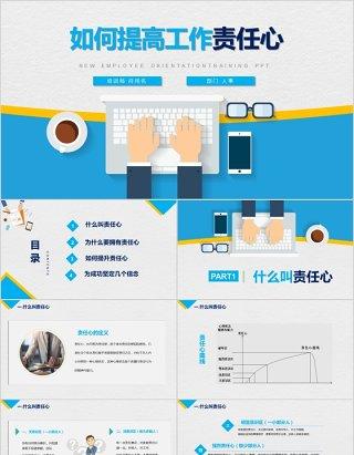 蓝色简洁企业员工培训如何提高工作责任心PPT模板