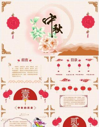 简洁传统节日中秋节日介绍PPT模板