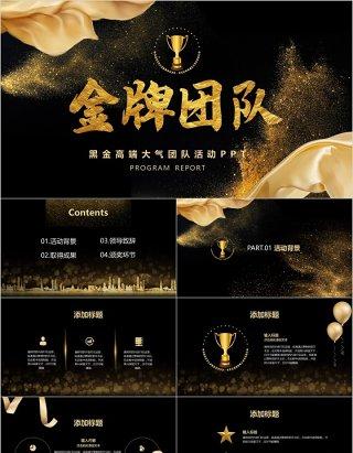 黑金高端大气金牌团队年终颁奖典礼表彰大会年会PPT模板