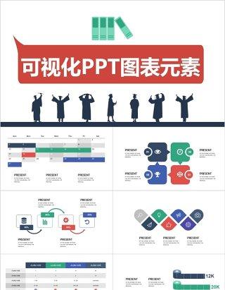 教育学习可视化PPT图表元素