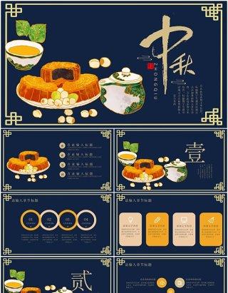 中国风中秋节月饼活动策划宣传节日主题通用PPT模板