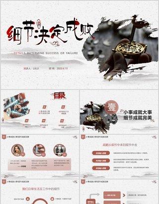 中国风企业文化细节决定成败培训课件PPT模板