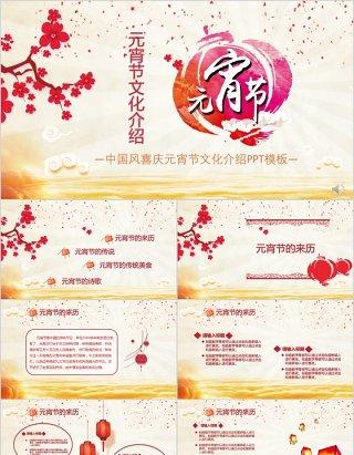 元宵节文化介绍PPT节日主题模板