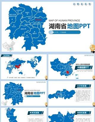 湖南省地图PPT矢量含地级市矢量动态拼图
