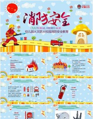 幼儿园火灾防火校园消防安全教育培训PPT课件模板