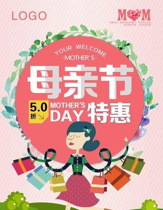 创意母亲节促销海报设计