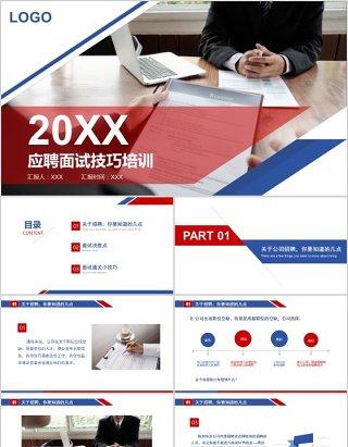 2020蓝色红色商务应聘面试技巧培训PPT职场礼仪模板
