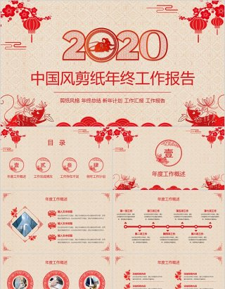 红色大气中国风剪纸年终工作报告鼠年2020贺岁主题PPT模板