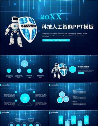 精美人工智能机器人产品介绍PPT模板
