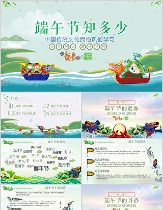 中国传统文化习俗端午节介绍及由来主题班会活动PPT模板