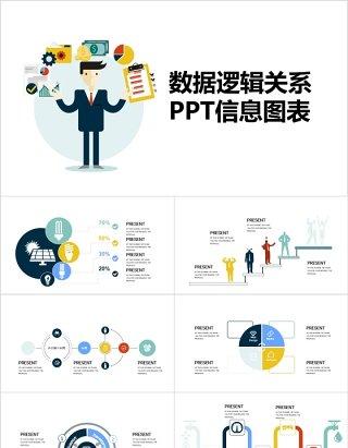 简约数据逻辑关系PPT信息图表模板