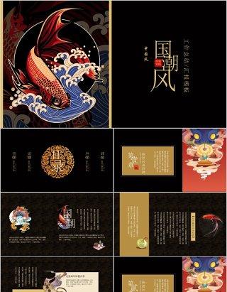 中国元素古典风国潮PPT模板