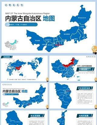 内蒙古自治区地图及地级市动态PPT素材模板