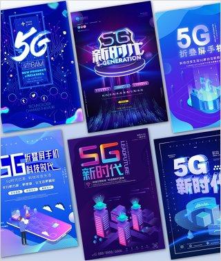 29款商务科技科幻人工智能5G海报PSD模板