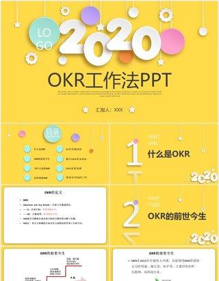 创意黄色企业员工培训OKR工作法绩效考核PPT模板