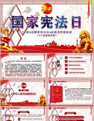 12月4日国家宪法宣传日PPT模板