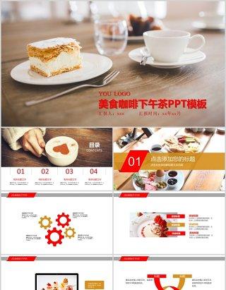 美式咖啡下午茶宣传介绍PPT模板