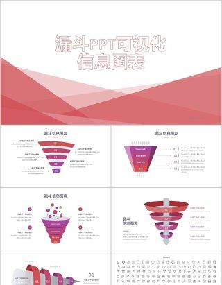销售管理漏斗图可视化PPT信息图表元素素材