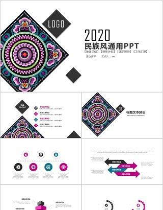 中国风古典传统复古民族风PPT模板