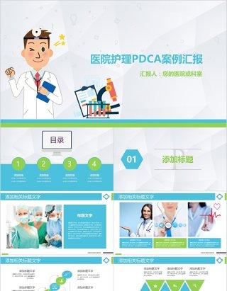 医院护理PDCA案例汇报PPT品管圈模板
