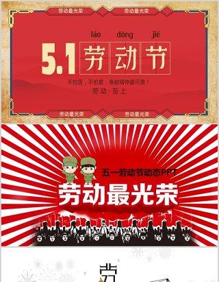 劳动至上5.1劳动节节日PPT模板